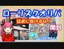 【琴葉茜】猛暑に負けるな!小休憩ローリスクオリパ 5パック 開封【ポケモンカード】