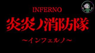 ミセス 歌詞 インフェルノ
