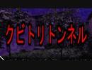 【R15閲覧注意】サイコパスユーチューバーが心霊スポットに行ってみた「サイコロサイコ -第四の出目-」実況プレイ#2
