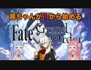 【FGO】茜ちゃんが1から始めるFGO #9【VOICEROID実況】
