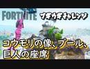 【フォートナイト】シーズンXブギウギチャレンジコウモリの像、プール、巨人の座席