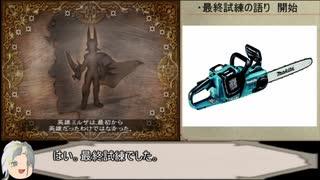 【ミンサガ】レアアイテムを集めよう! Part12【ゆっくり】