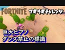 【フォートナイト】シーズンXブギウギチャレンジ巨大ピアノ、ダンス禁止の標識
