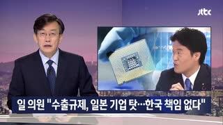 """日本の立憲民主党 小西議員""""輸出規制は日本企業のせい...韓国に責任はない"""