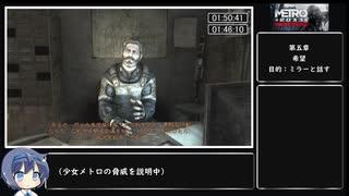 【CeVIO RTA】Metro 2033 Redux(PS4) Any%  2時間51分14秒 part6