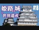 第62位:ついにシーズン2開始!初回は姫路の城と世界遺産【1位に入れない日本縦断S2E01】