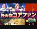 【実況】任天堂コアファンがテリー参戦とダイレクト見たよ【2019.9.5】