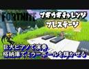 【フォートナイト】シーズンXブギウギチャレンジプレステージ巨大ピアノで演奏、格納庫でミラーボールを輝かせる