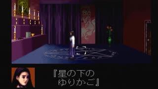 【クロックタワー】軟弱な少女となって脱出する実況プレイ【その8】