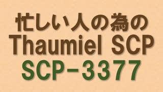 【Thaumiel SCP】忙しい人のためのSCP-3377 [地声SCP紹介]
