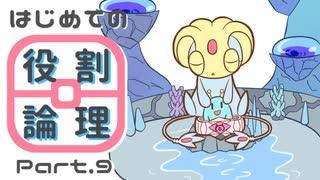 【ポケモンUSM】はじめての役割論理 Part.