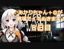 【This War of Mine】あかりちゃん+@が戦場でイキ抜きます!8日目