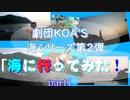 海シリーズ第2弾!【海に行ってみた!part1】  劇団KOA'Sの インターネット生放送 第164回 9月6日(木曜日)