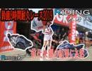 鈴鹿8時間耐久レース2019が激アツ! 大野城RIDING RIDE.7