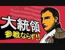 【スマブラSP】新DLC「大統領」参戦ならず!!!!!!PV&追加DLC製作決定
