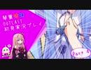 【OUTLAST】琴葉葵の精神病院サバイバル!Part4【VOICEROID実況】