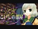 【東方MMD】こいしの部屋【よろしく地霊殿EX】