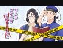 【刀剣CoC】「またお会いしましょう!」第三話