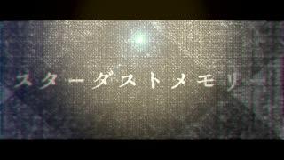 スターダストメモリー〈Bonus Track〉【ア