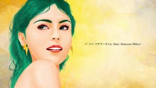 【Hatsune Miku V4】 バイバイサマータイム / Mika x the Machines 【VOCALOID 5】