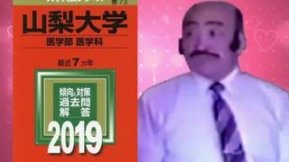 センター試験で討死する武田信玄