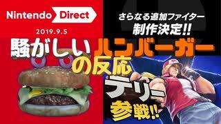 【実況反応】騒がしいハンバーガーがNintendo Direct 2019.9.5を見る