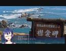 そくドラ!番外編  北海道1周ツーリング #5「誤算」