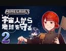【実況】宇宙人から地球を守るMinecraft【Part2】