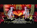 1546【MMD】いろは唄【TDA Haku and Luka】