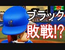 【パワプロ2018】#85 日本シリーズ!ブラック大ピンチ!?【最強二刀流マイライフ・ゆっくり実況】