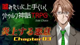 【うそうま卓CT#1】炎上する悪意 Chapter-3【嘘みたいに上手くいくクトゥルフ神話TRPG】