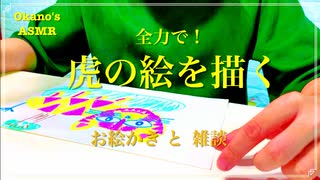 【お絵かき ASMR】クレヨンで「虎」を書く音&小声で雑談【音フェチ】
