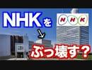 NHKがスマホユーザーからも受信料を取るらしい