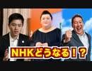 NHK問題の本質を理解していない人が多すぎる【立花孝志】【マツコ】【N国党】