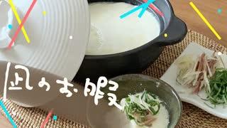 【凪めし】凪のお暇「土鍋まるごと豆腐」