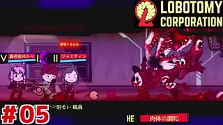 有能主任の茜ちゃんと新生琴葉ロボトミー社#05【Lobotomy Corporation】