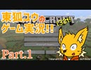 【UTAU実況】東狐ユウのサバイバル生活1日目【東狐ユウ】