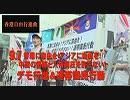 【告知】「香港自由行進曲」(珠夢)発表と「9.7 香港に自由を!アジアに自由を!中国の侵略と人権弾圧を許さない!デモ行進&連帯国民行動」[桜R1/9/6]