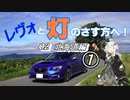 【紲星あかり車載】レヴォと灯のさす方へ! part02 北海道編①