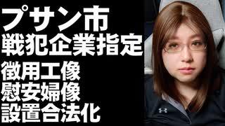 韓国のプサン、ソウル市で日本企業を戦犯企業認定 製品不買条例を可決 さらには慰安婦像、徴用工像も設置を合法化