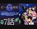 【海外の反応 アニメ】 彼方のアストラ 7話 Astra Lost in Space ep 7 アニメリアクション