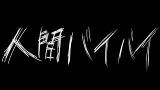 【オリジナル曲】人間バイバイ / 初音ミク