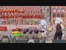 【BeatCop】元刑事ケリーの巡回奔走記「ティミーおじさん」【ゆっくり+VOICEROID遊劇場風実況プレイ】