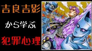 【アリスの犯罪プロファイリング】番外編 吉良吉影から学ぶ犯罪心理