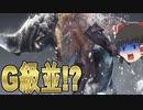 【MHW:IB】もしかしてこれってG級並の強さ…?【ゆっくり実況】#1