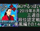 MJやるっぽい 2019年8月三週目東風編 その14 修正版