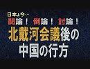 【討論】北戴河会議後の中国の行方[桜R1/9/7]