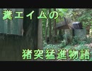 糞エイムの猪突猛進物語 ゆっくりボイロサバゲー動画 第18回