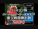 【FC】ドラクエ2最少戦闘勝利数004