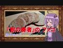 【VOICEROIDキッチン】結月ゆかりのアニ飯研究所! 第一回 『獣の奏者』のファコ
